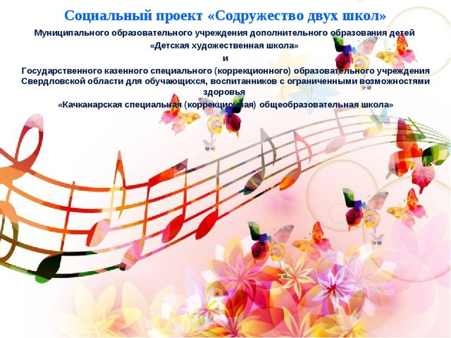 Социальный проект «Содружество двух школ» Муниципального образовательного учр...