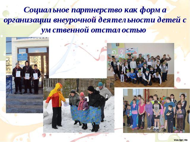 Социальное партнерство как форма организации внеурочной деятельности детей с...
