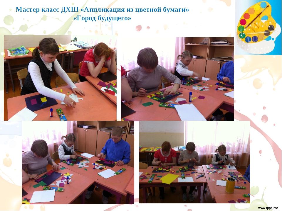 Мастер класс ДХШ «Аппликация из цветной бумаги» «Город будущего»