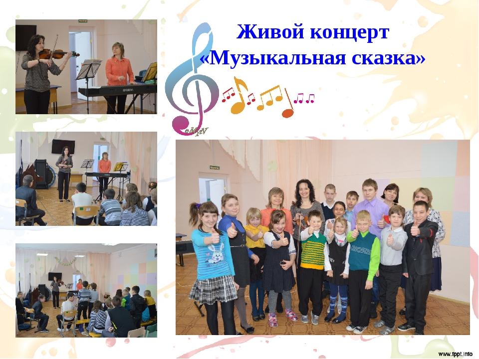 Живой концерт «Музыкальная сказка»