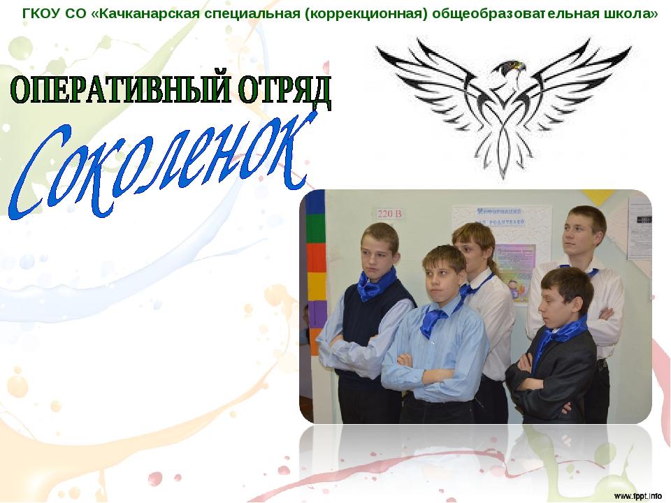 ГКОУ СО «Качканарская специальная (коррекционная) общеобразовательная школа»