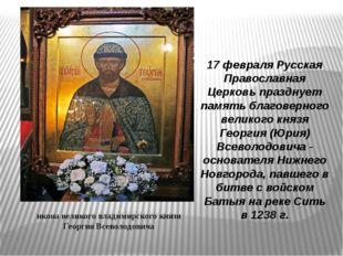 икона великого владимирского князя Георгия Всеволодовича 17 февраля Русская П