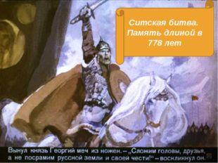 Ситская битва. Память длиной в 778 лет