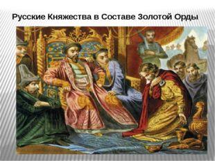 Русские Княжества в Составе Золотой Орды