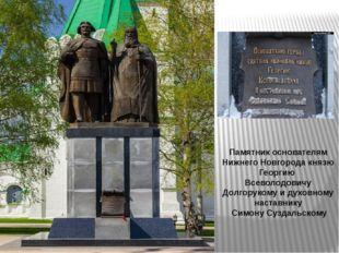 Памятник основателям Нижнего Новгорода князю Георгию Всеволодовичу Долгоруком