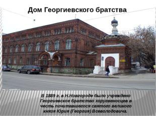 В 1889 г. в Н.Новгороде было учреждено Георгиевское братство хоругвеносцев в