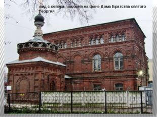 вид с севера, часовня на фоне Дома Братства святого Георгия