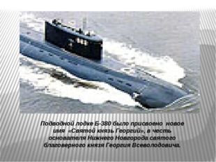 Подводной лодке Б-380 было присвоено новое имя «Святой князь Георгий», в чест