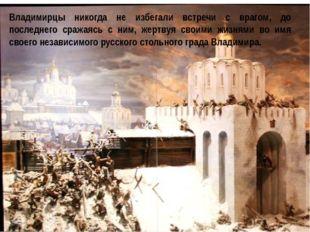 Владимирцы никогда не избегали встречи с врагом, до последнего сражаясь с ним