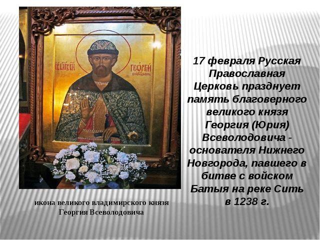 икона великого владимирского князя Георгия Всеволодовича 17 февраля Русская П...