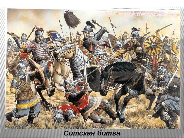 Ситская битва