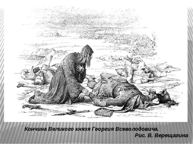 Кончина Великого князя Георгия Всеволодовича. Рис. В. Верещагина