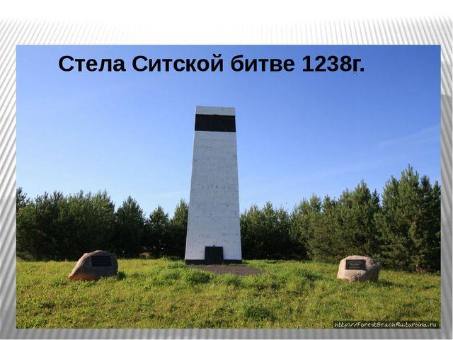 Стела Ситской битве 1238г.