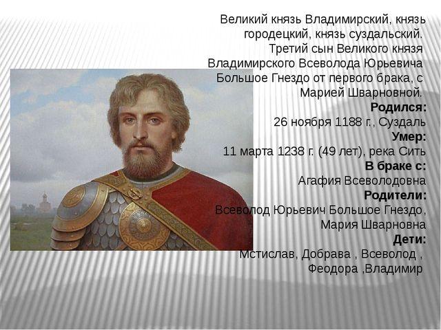 Великий князь Владимирский, князь городецкий, князь суздальский. Третий сын...