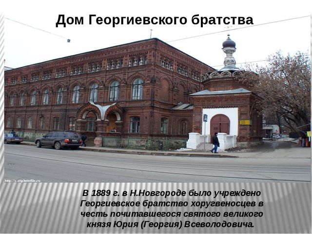 В 1889 г. в Н.Новгороде было учреждено Георгиевское братство хоругвеносцев в...