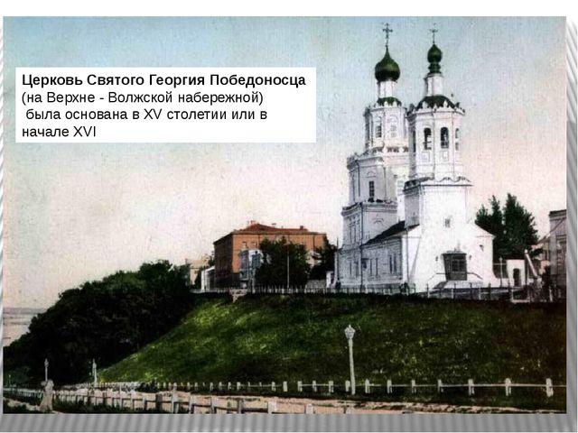 ЦерковьСвятогоГеоргияПобедоносца(на Верхне - Волжскойнабережной) была ос...