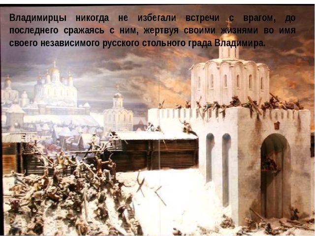 Владимирцы никогда не избегали встречи с врагом, до последнего сражаясь с ним...