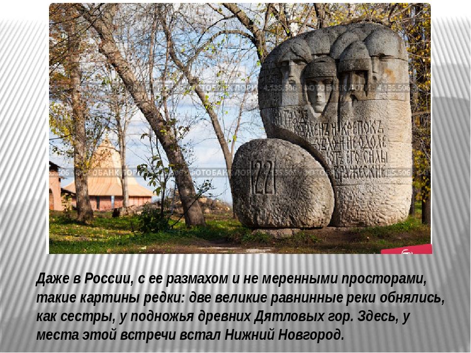 Даже в России, с ее размахом и не меренными просторами, такие картины редки:...