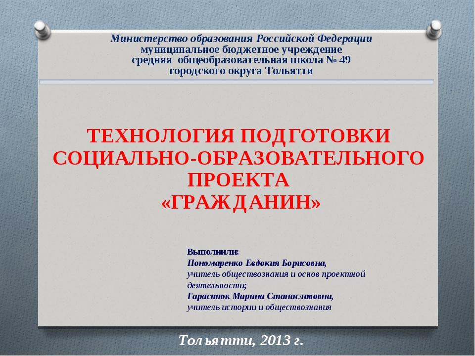 ТЕХНОЛОГИЯ ПОДГОТОВКИ СОЦИАЛЬНО-ОБРАЗОВАТЕЛЬНОГО ПРОЕКТА «ГРАЖДАНИН» Министер...