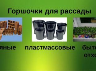 Горшочки для рассады торфяные пластмассовые бытовых отходов