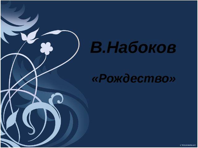 В.Набоков «Рождество»
