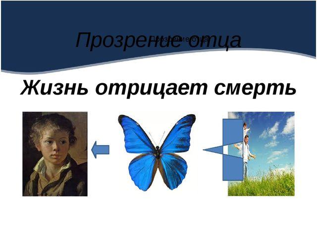 Прозрение отца Прозрение отца Жизнь отрицает смерть