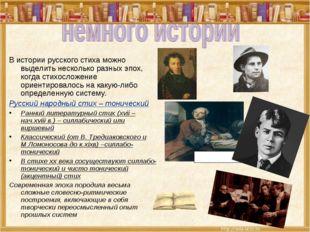 В истории русского стиха можно выделить несколько разных эпох, когда стихосло
