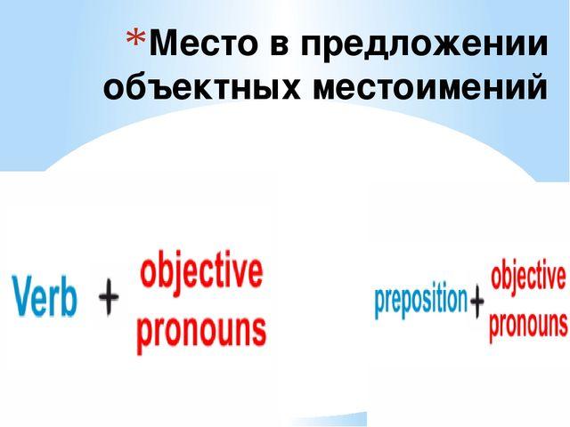 Место в предложении объектных местоимений