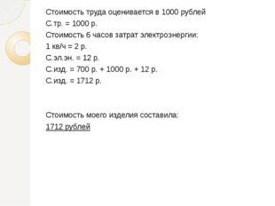 Стоимость труда оценивается в 1000 рублей С.тр. = 1000 р. Стоимость 6 часов з