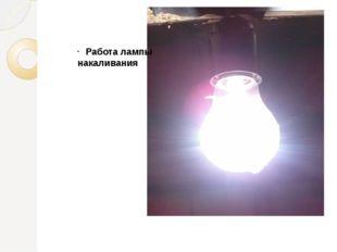 Работа лампы накаливания