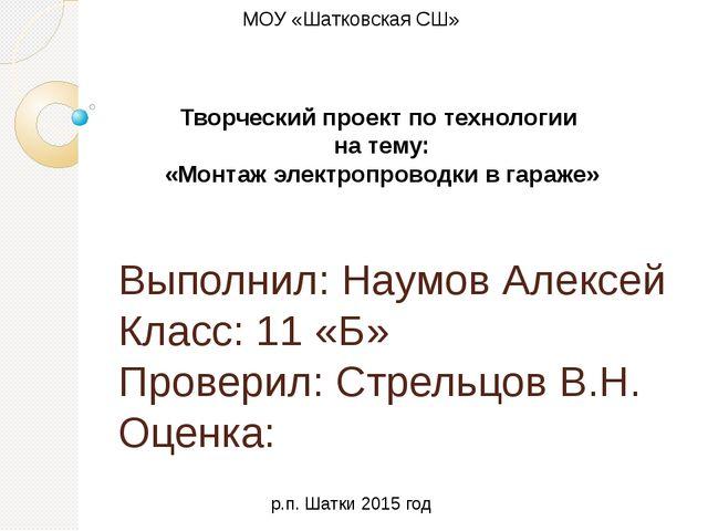 Выполнил: Наумов Алексей Класс: 11 «Б» Проверил: Стрельцов В.Н. Оценка: Творч...