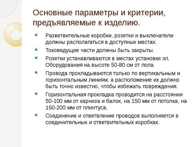 Основные параметры и критерии, предъявляемые к изделию. Разветвительные короб...