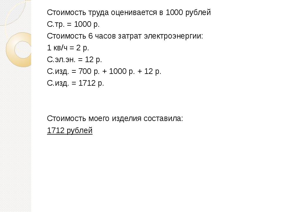 Стоимость труда оценивается в 1000 рублей С.тр. = 1000 р. Стоимость 6 часов з...