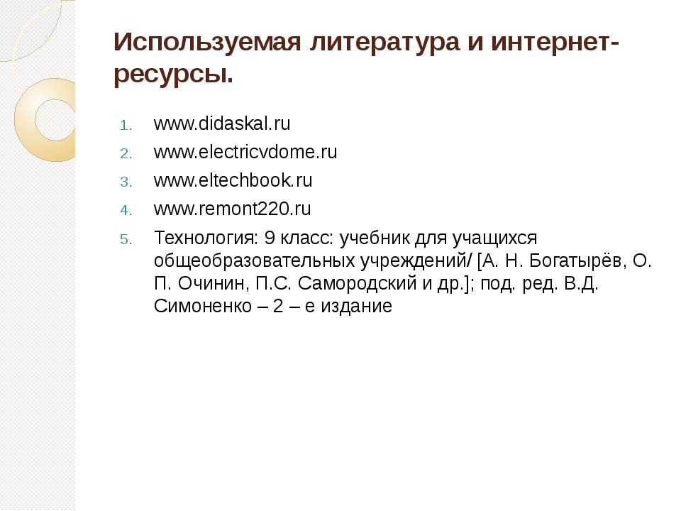 Используемая литература и интернет-ресурсы. www.didaskal.ru www.electricvdome...