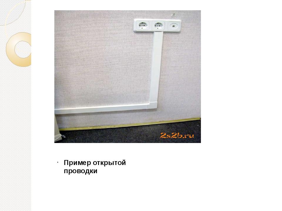 Пример открытой проводки