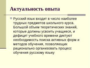 Актуальность опыта Русский язык входит в число наиболее трудных предметов шко