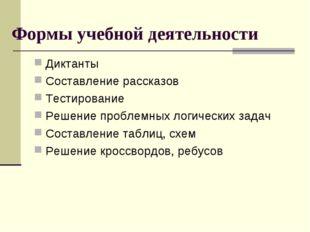 Формы учебной деятельности Диктанты Составление рассказов Тестирование Решени