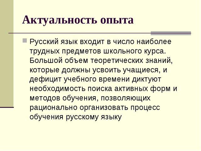 Актуальность опыта Русский язык входит в число наиболее трудных предметов шко...
