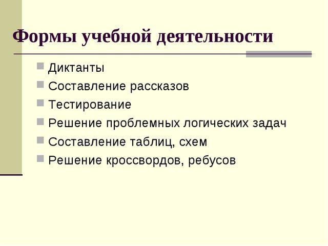Формы учебной деятельности Диктанты Составление рассказов Тестирование Решени...