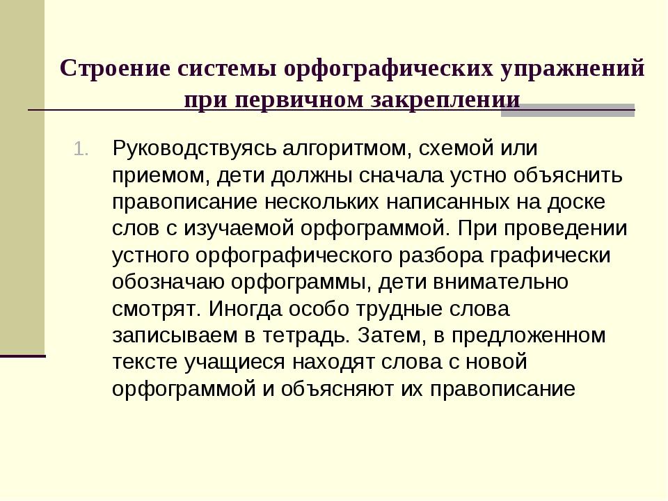 Строение системы орфографических упражнений при первичном закреплении Руковод...