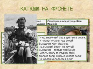 """КАТЮШИ НА ФРОНЕТЕ Старший сержант Катюша Пастушенко """"Мы любим петь о девушке"""