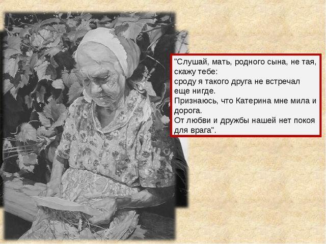 """""""Пишет мать родному сыну из колхозного села: """"Расскажи-ка, милый Ваня, как ид..."""