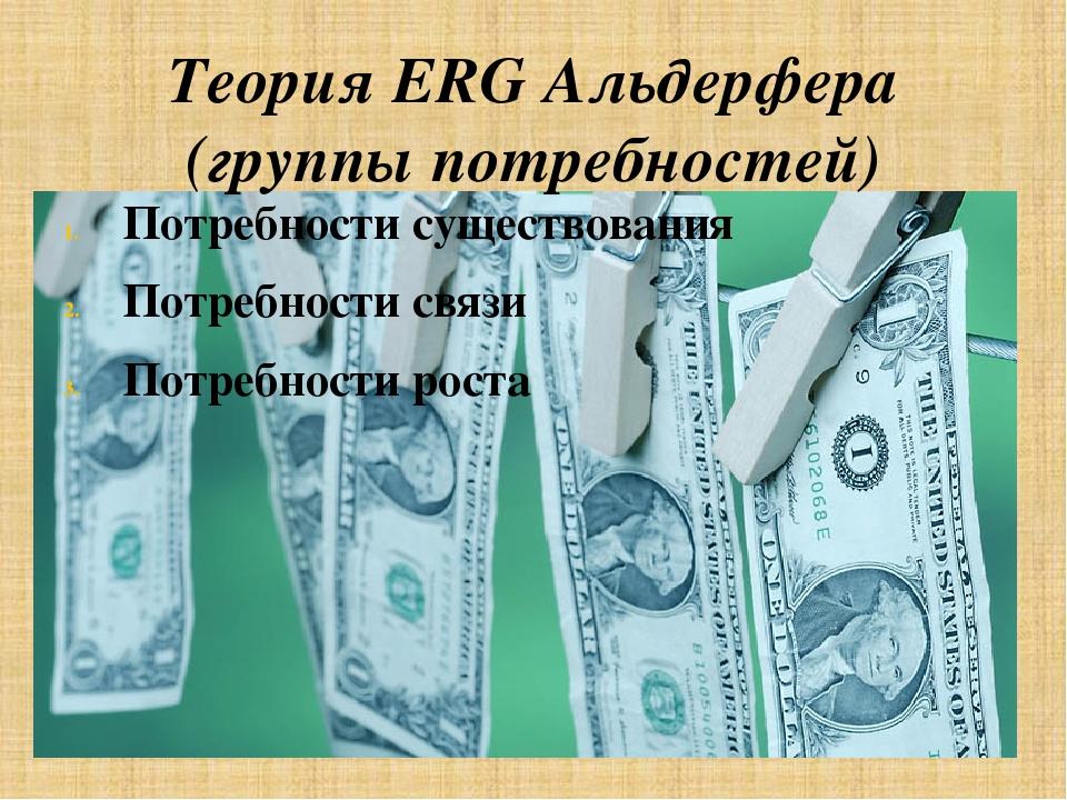 Теория ERG Альдерфера (группы потребностей) Потребности существования Потребн...