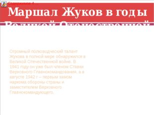 Маршал Жуков в годы Великой Отечественной войны. Огромный полководческий тала