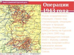 Операции 1943 года Георгий Константинович Жуков координировал операцию «Уран»