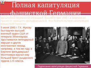Полная капитуляция фашисткой Германии В итоге, маршал Георгий Константинович