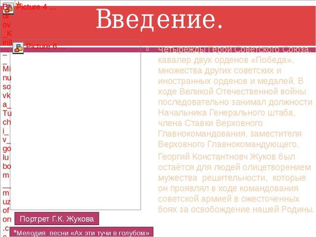 Введение. Четырежды Герой Советского Союза, кавалер двух орденов «Победа», мн...