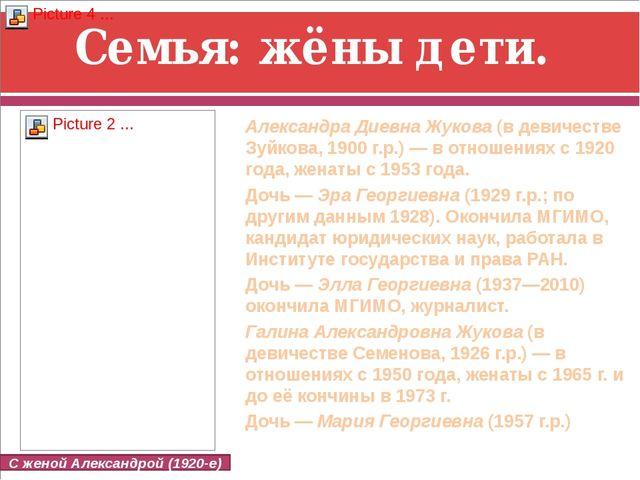 Семья: жёны дети. Александра Диевна Жукова(в девичестве Зуйкова, 1900г.р.)...