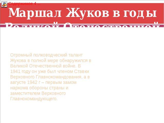 Маршал Жуков в годы Великой Отечественной войны. Огромный полководческий тала...