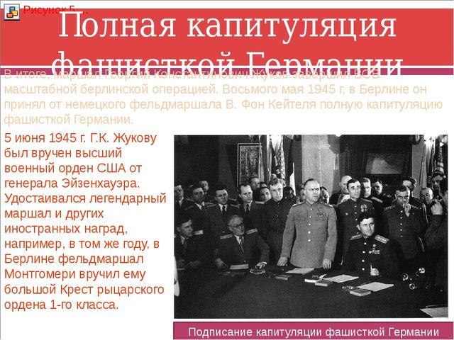 Полная капитуляция фашисткой Германии В итоге, маршал Георгий Константинович...